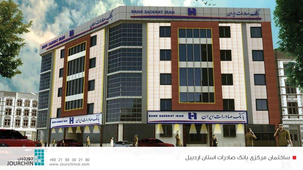 ساختمان مرکزی بانک صادرات استان اردبیل