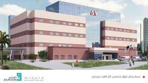 بیمارستان فوق تخصصی سیرجان